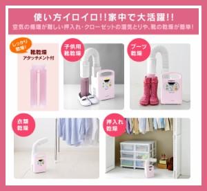 アイリスオーヤマ 布団乾燥機 マット不要 ふとん乾燥機 カラリエ 乾燥機 FK-C2 ホワイト ピンク
