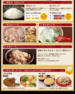 米屋の旨み 銘柄炊き ジャー炊飯器3合 炊飯器 3合 RC-MB30-B ブラック アイリスオーヤマ 送料無料