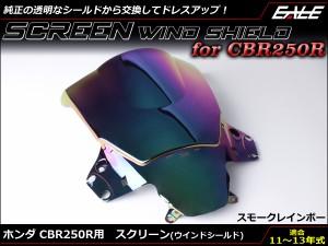 CBR250R 11〜13年式 MC41 前期 スクリーン ウインド シールド フロントカウル スモーク&レインボー S-655-SR