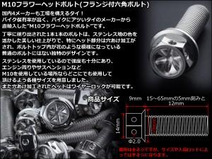 M10×50mm フラワー ヘッド ボルト ステンレス 削り出し フランジ付六角ボルト フレームやエンジン周りに シルバー TB0469
