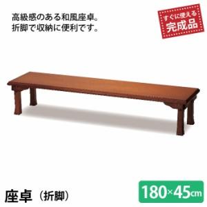 テーブル 180/45 机 つくえ ちゃぶ台 折りたたみテーブル 座卓 折れ脚 折りたたみ 折り畳み ローテーブル センターテーブル 座敷 和風
