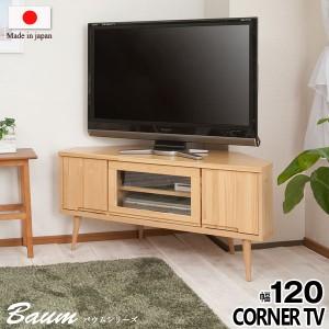テレビ台 テレビボード コーナー用 ローボード コーナーラック 幅120cm 天然木 パイン材 日本製 北欧 完成品 Baum バウム NK04-002-NS