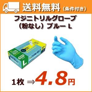 ゴム手袋 使い捨て 粉なしの画像