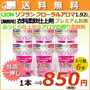 ライオン 香りとデオドラントのソフラン フローラルアロマ 業務用 プレミアム消臭プラス 1.92L(詰替用)×6本/ケース