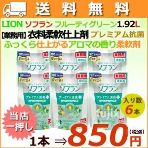 ライオン 香りとデオドラントのソフラン フルーティグリーンアロマ 業務用 プレミアム消臭プラス 1.92L(詰替用)×6本/ケース
