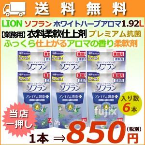 ライオン 香りとデオドラントのソフラン ホワイトハーブアロマ 業務用 プレミアム消臭プラス 1.92L(詰替用)×6本/ケース