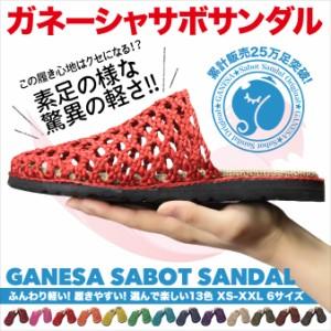 ガネーシャ サボサンダル 靴 サンダル メンズ レディース 歩きやすい ぺたんこ おしゃれ スリッパ ルームシューズ  室内履き オフィス