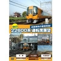 アネック    【鉄道模型】  22600系 運転席展望 Vol.2 京都→近鉄奈良→大阪難波(DVD) 鉄道模型
