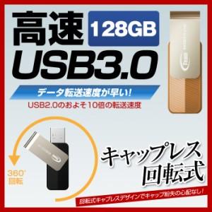 """""""送料無料 TEAM チーム USBメモリ 128GB USB3.0 回転式 TC1433128GN01 フラッシュメモリー USBメモリー 【1年保証】"""""""