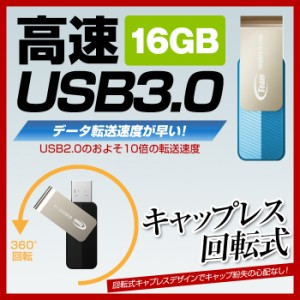 """""""送料無料 TEAM チーム USBメモリ 16GB USB3.0 回転式 TC143316GL01 フラッシュメモリー USBメモリー 【1年保証】"""""""