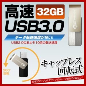"""""""USB3.0 USBメモリ 32GB TEAM チーム usb メモリ キャップを失くさない 回転式 USB メモリ 32gb TC143332GW01 【1年保証】シンプル おしゃ"""""""