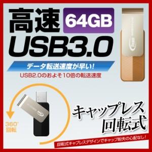 """""""送料無料 TEAM チーム USBメモリ 64GB USB3.0 回転式 TC143364GN01 フラッシュメモリー USBメモリー 【1年保証】"""""""