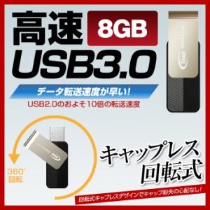 """""""送料無料 TEAM チーム USBメモリ 8GB USB3.0 回転式 TC14338GB01 フラッシュメモリー USBメモリー 【1年保証】"""""""