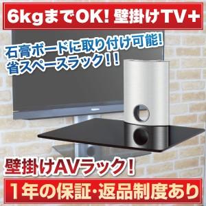 """""""テレビの壁掛けには 壁掛けのAVラックを! 壁掛けラック(6kgまでOK) シェルフ"""""""