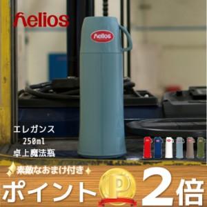 エレガンス 250ml 卓上魔法瓶 保温ポット 魔法瓶 ガラスポット 保温 保冷 ポット マグボトル 水筒 カップ タンプラー ヘリオス ドイツ製