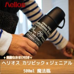helios ヘリオス カリビックxジェニアル 500ml 魔法瓶 水筒 ガラス製 コップ付き 保温 卓上ポット キャンプ アウトドア ドイツ製