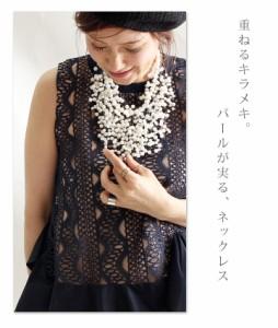 パールが実る、ラグジュアリーネックレス mode-0323 Sawa a la mode サワアラモード 大人 otona kawaii かわいい cawaii 洋服