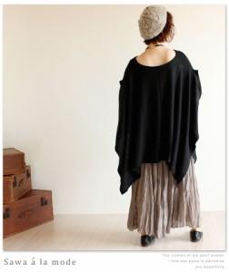 ポンチョシルエットのワイドトップス mode-1217 Sawa a la mode サワアラモード 大人 otona kawaii かわいい cawaii 洋服