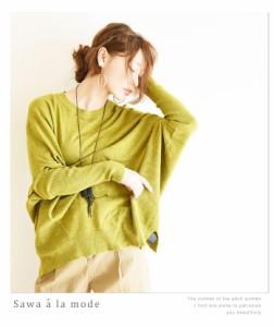 ゆったりドルマンニットトップス mode-0026 Sawa a la mode サワアラモード 大人 otona kawaii かわいい cawaii 洋服