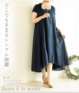 aca50820c274b どこでもきまるシンプル綺麗。ワンピース スカート ネイビー 綿 春夏 半袖 ロング丈 マキシ丈