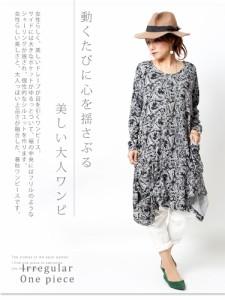総柄プリント変形イレギュラーヘムライン長袖ワンピース Sawa a la mode サワアラモード 大人 otona かわいい cawaii mode-0034