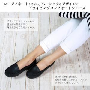 JoyWalkerPlus ジョイウォーカープラス B101 ドライビング コンフォートシューズ BLACK SOLE 秋コーデ 【送料無料】