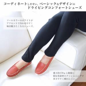 JoyWalkerPlus ジョイウォーカープラス B101 ドライビング コンフォートシューズ WHITE SOLE 秋コーデ 【送料無料】