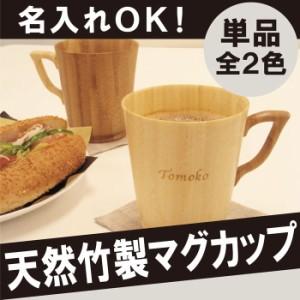 名入れ マグカップ おしゃれ コーヒーカップ 名前入り 【 天然竹製 マグカップ 】 結婚祝い 誕生日プレゼント 女性 男性 ギフト