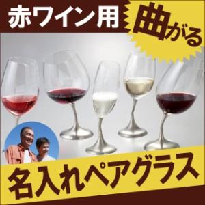 名入れ ワイングラス 名前入り ワイン グラス セット【 九谷和グラス 赤ワイン用 ペアグラス 480ml 】 プレゼント ギフト