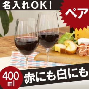名入れ ワイングラス 名前入り 名入り グラス【 リーデル ワイン グラス 400ml ペア セット】 誕生日 プレゼント ギフト