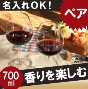 名入れ ワイングラス 名前入り 名入り グラス タンブラー 【 リーデル ワイン グラス 700ml ペアセット】 プレゼント ギフト