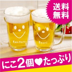 名入れ ビールジョッキ ビールグラス グラス 名前入り 【てびねり スマイル ペアジョッキ 取っ手付き】 結婚祝い プレゼント ペア ギフト