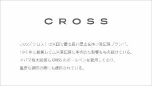名入れ ボールペン 高級 名前入り 名入り 【 CROSS ATX(クロス エイティエックス) 替芯セット】 就職 お祝い 誕生日 プレゼント ギフト