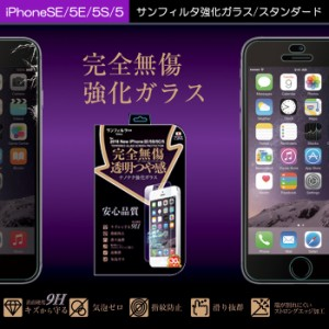 8ae13d1666 ≪iPhoneSE/iPhone5S/5≫サンフィルタ 完全無傷 強化ガラス/液晶保護