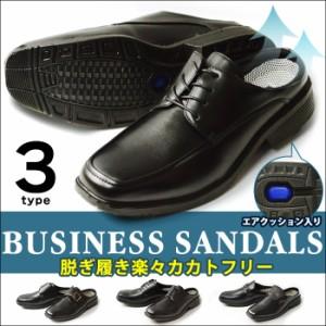 ビジネスシューズ メンズ サンダル スリッポン 革靴 メッシュ 通気性 サボサンダル ビット 幅広 防滑 靴 メンズシューズ 紳士靴 115678
