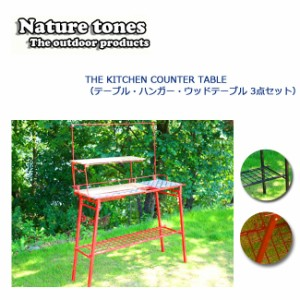 Nature Tones/ネイチャートーンズ THE KITCHEN COUNTER TABLE(テーブル・ハンガー・ウッドテーブル 3点セット) KCT-R/KCT-DB/KCT-CB 【