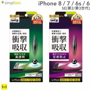 iphone se2 フィルム iPhone8 iPhone7 iPhone6s iPhone6 iPhoneSE(第2世代) simplism 衝撃吸収 画面保護 フィルム