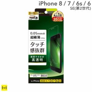 iphone se フィルム iPhone8 iPhone7 iPhone6s iPhone6 iPhoneSE(第2世代) simplism 超極薄 画面保護フィルム(光沢)