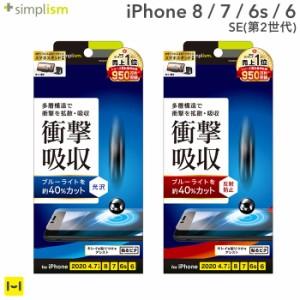 iphone se フィルム iPhone8 iPhone7 iPhone6s iPhone6 iPhoneSE(第2世代) simplism 衝撃吸収 ブルーライト低減 画面保護 フィルム