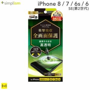 iphone se2 フィルム iPhone8 iPhone7 iPhone6s iPhone6 iPhoneSE(第2世代) simplism 衝撃吸収 TPU 画面保護フィルム(高透明)