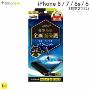 iphone se2 フィルム iPhone8 iPhone7 iPhone6s iPhone6 iPhoneSE(第2世代) simplism 衝撃吸収&ブルーライト低減 TPU 液晶保護フィルム(