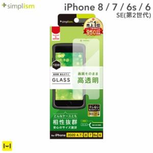 iphone se2 ガラスフィルム iPhone8 iPhone7 iPhone6s iPhone6 iPhoneSE(第2世代) simplism 高透明 画面保護 強化ガラス