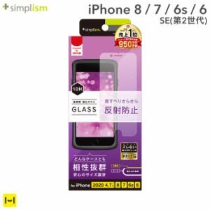 iphone se2 ガラスフィルム iPhone8 iPhone7 iPhone6s iPhone6 iPhoneSE(第2世代) simplism 反射防止 画面保護 強化ガラス フィルム