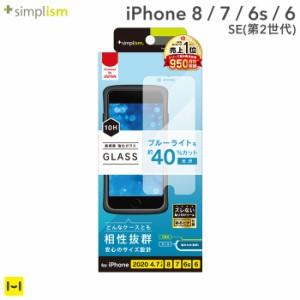 iphone se ガラスフィルム iPhone8 iPhone7 iPhone6s iPhone6 iPhoneSE(第2世代) simplism ブルーライト低減 画面保護 強化ガラス フィ