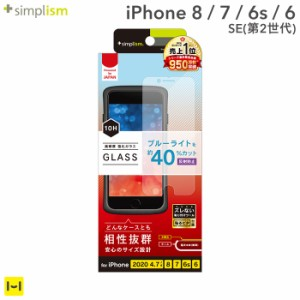 iphone se ガラスフィルム iPhone8 iPhone7 iPhone6s iPhone6 iPhoneSE(第2世代) simplism 反射防止 ブルーライト低減 画面保護 強化ガラ