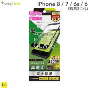 iPhone8 フィルム iPhone7 iPhone6s iPhone6 iphone se ガラスフィルム iPhoneSE(第2世代) simplism [FLEX 3D] 高透明 画面保護 複合フ