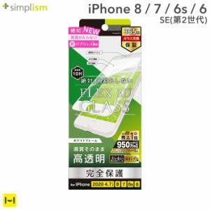 iPhone8 フィルム iPhone7 iPhone6s iPhone6 iphone se2 ガラスフィルム iPhoneSE(第2世代) simplism [FLEX 3D] 高透明 複合フレーム