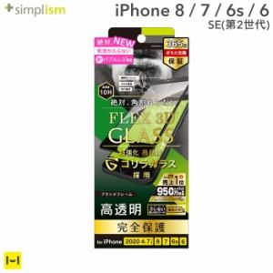 iPhone8 iPhone7 iPhone6s iPhone6 iphone se ガラスフィルム iPhoneSE(第2世代) simplism [FLEX 3D] ゴリラガラス 高透明 複合フレー