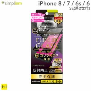 iPhone8 iPhone7 iPhone6s iPhone6 iphone se2 ガラスフィルム iPhoneSE(第2世代) simplism [FLEX 3D] ゴリラガラス 反射防止 複合フレ