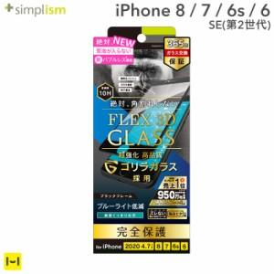 iPhone8 iPhone7 iPhone6s iPhone6 iphone se2 ガラスフィルム iPhoneSE(第2世代) simplism [FLEX 3D] ゴリラガラス ブルーライト低減